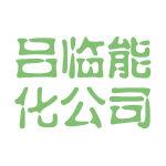 吕临能化公司logo