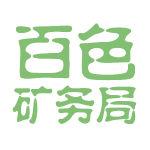 百色矿务局logo