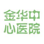 金华中心医院logo