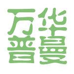 万华普曼logo