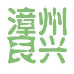 漳州良兴logo