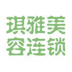 琪雅美容连锁logo
