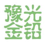 豫光金铅logo