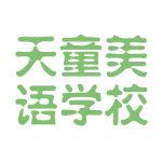 天童美语学校logo