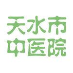 天水市中医院logo