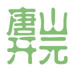 唐山开元logo
