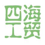 四海工贸logo