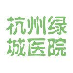 杭州绿城医院logo