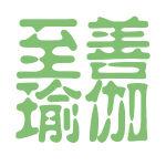 至善瑜伽logo