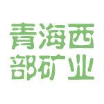 青海西部矿业logo