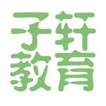 子轩教育logo