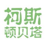 柯斯顿贝塔logo