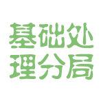 基础处理分局logo