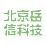 北京岳信科技logo