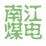 南江煤电logo