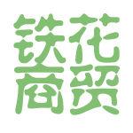 铁花商贸logo