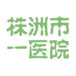株洲市一医院logo