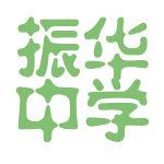 振华中学logo