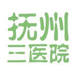 抚州三医院logo