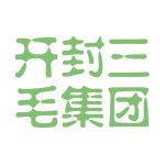 开封三毛集团logo