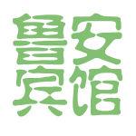 鲁安宾馆logo