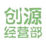 创源经营部logo