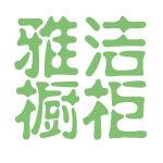 雅洁橱柜logo