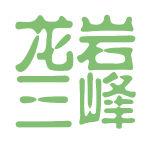 龙岩三峰logo