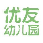 优友幼儿园logo