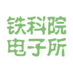 铁科院电子所logo