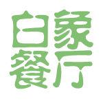 白象餐厅logo
