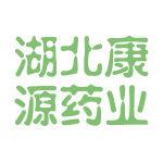 湖北康源药业logo