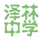泽林中学logo