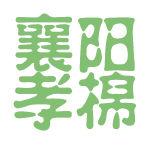襄阳孝棉logo