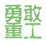 勇敢重工logo