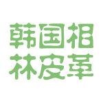 韩国相林皮革logo