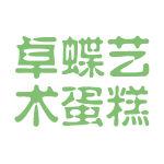 卓蝶艺术蛋糕logo