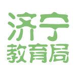 济宁教育局logo