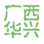 广西华兴logo