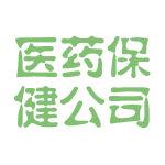 医药保健公司logo