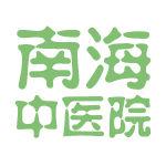 南海中医院logo