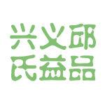 兴义邱氏益品logo