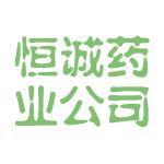 恒诚药业公司logo
