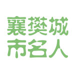 襄樊城市名人logo