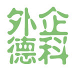 外企德科logo