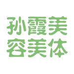 孫霞美容美體logo