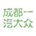 成都一汽大众logo