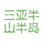 三亚半山半岛logo