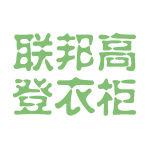 聯邦高登衣柜logo