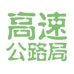 高速公路局logo